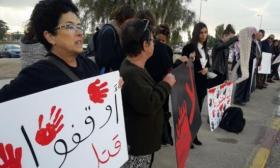 النقب.. وقفة احتجاجية ضد جرائم قتل النساء