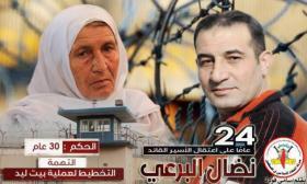 24 عاماً على اعتقال الأسير القائد: نضال البرعي