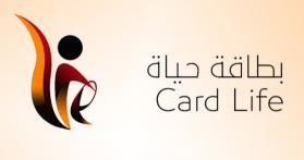 بطاقة حياة هي بطاقة خصومات لـ مراكز طبية ومطاعم وعيادات
