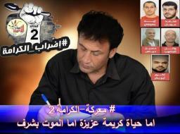 معركة الكرامة 2.. اما حياة كريمة عزيزة اما الموت بشرف