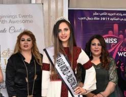 """فلسطينية تحصل على لقب """"الوصيفة الأولى"""" في مسابقة ملكة جمال العرب"""