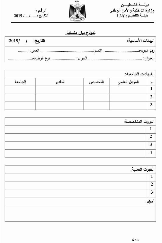 8933 - الداخلية بغزة تصدر إعلان هام بشأن وظائف ضباط وضباط صف