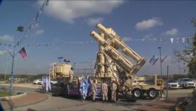 """""""إسرائيل"""" تعلن إجراء تجربة ناجحة على منظومة حيتس 3"""