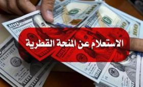 تعرف على موعد المنحة القطرية 100 دولار للأسر الفقيرة في غزة