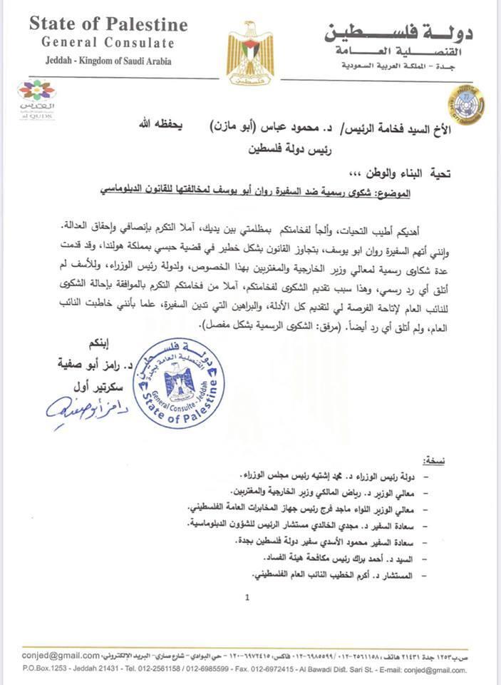 11 - بالوثائق..  سفيرة فلسطين بهولندا متهمة بالفساد والعمالة للاحتلال