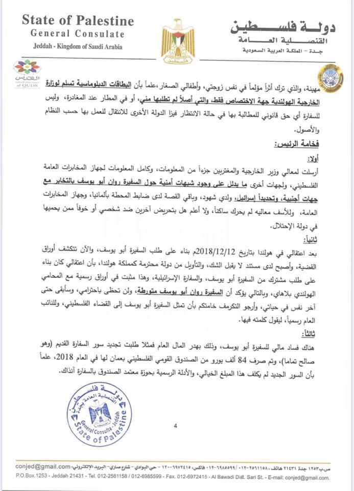 44 - بالوثائق..  سفيرة فلسطين بهولندا متهمة بالفساد والعمالة للاحتلال