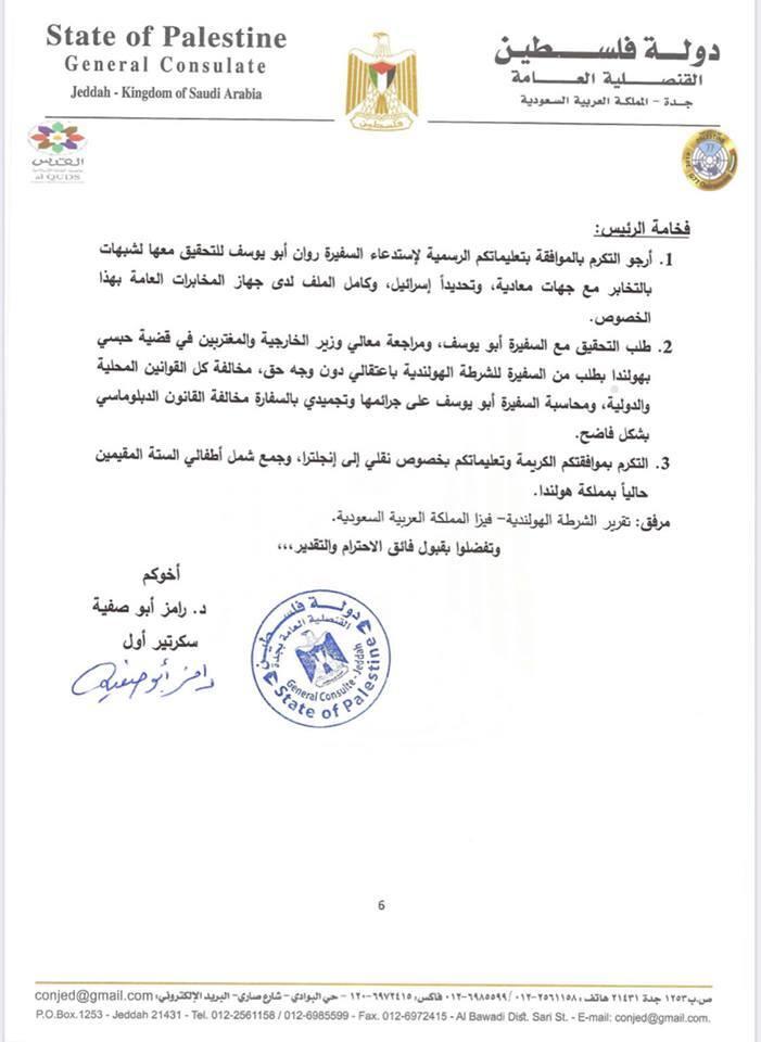 66 - بالوثائق..  سفيرة فلسطين بهولندا متهمة بالفساد والعمالة للاحتلال