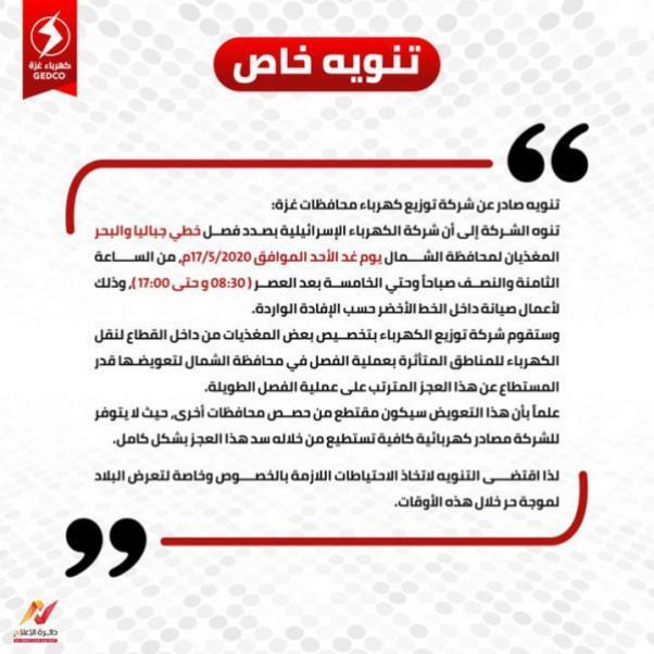 شركة الكهرباء بقطاع غزة