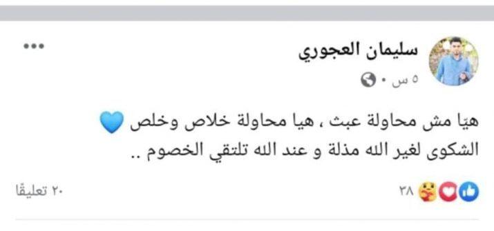 آخر ما كتبه على صفحة الفيسبوك