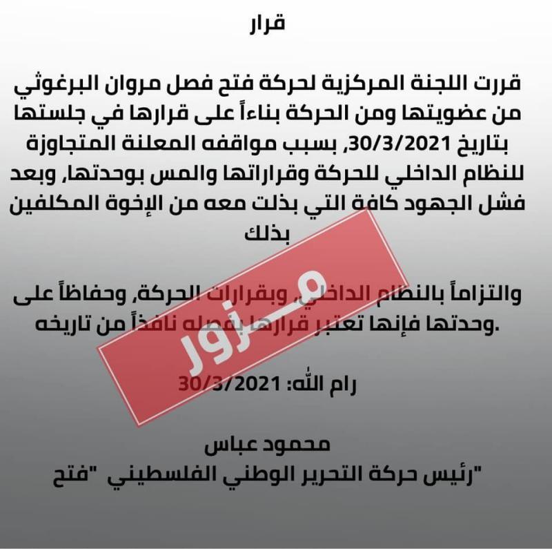 فتح توضح حقيقة أنباء فصل مروان البرغوثي