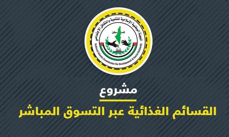 مرفق الرابط.. قسائم الشرائية بقيمة 140 شيكل من تكافل للأسر المتعففة في غزة