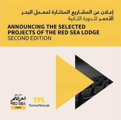 12 مشروعاً في مهرجان البحر الأحمر السينمائي