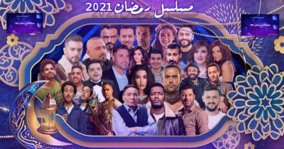شاهد| قائمة أسماء مسلسلات رمضان 2021 - 30 عملا دراميا