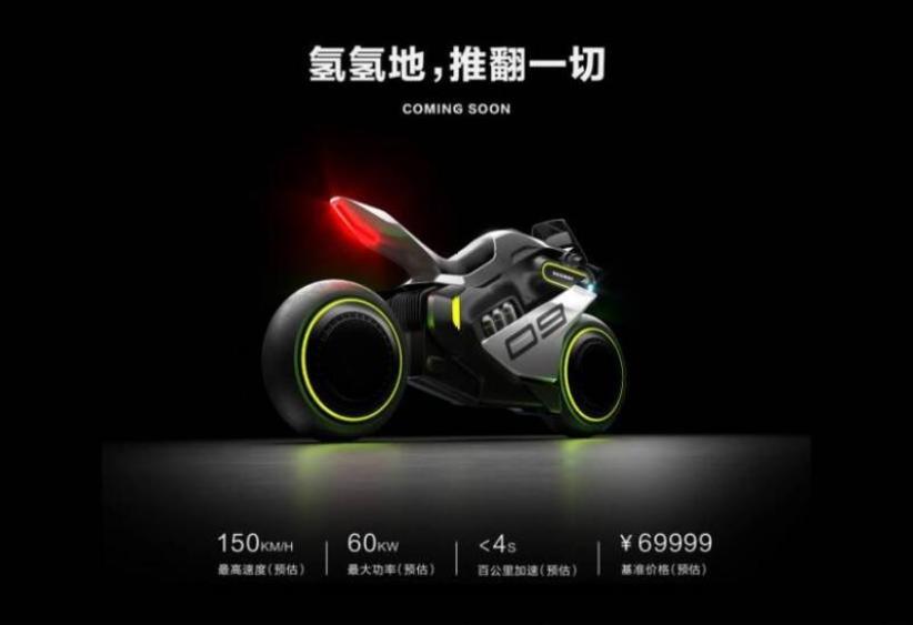 دراجة تعمل بالهيدروجين