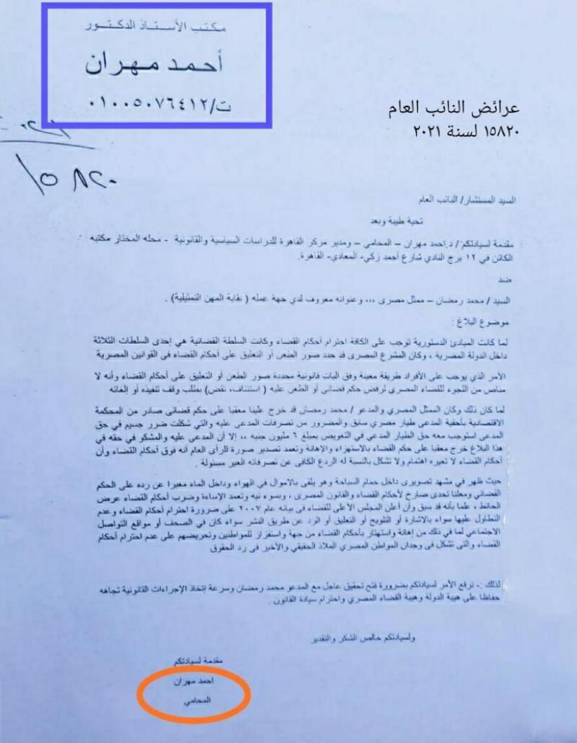 صورة ضوئية من البلاغ المقدم ضد محمد رمضان