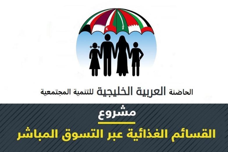 أسماء المستفيدين من مشروع القسائم الشرائية المقدمة من الحاضنة العربية الخليجية