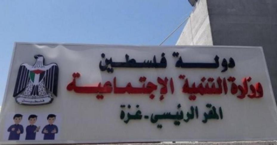 التنمية بغزة تصدر بياناً بشأن إغلاق مقرها في المحافظة بسبب (كورونا)
