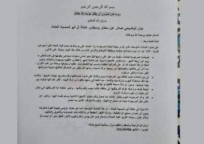 عائلة آل الحداد تصدر بيانا حول مقتل رنا على يد والدها