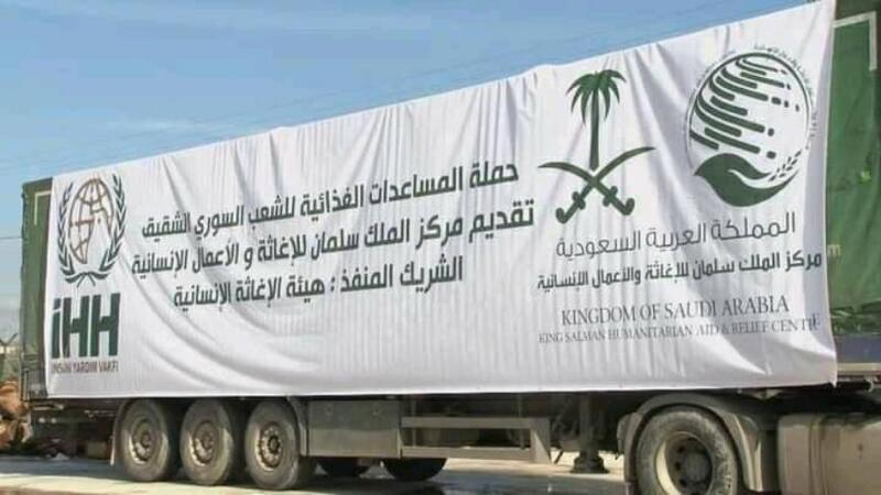 حملة مساعدات غذائية للشعب السوري الشقيق بدعم من المملكة السعودية