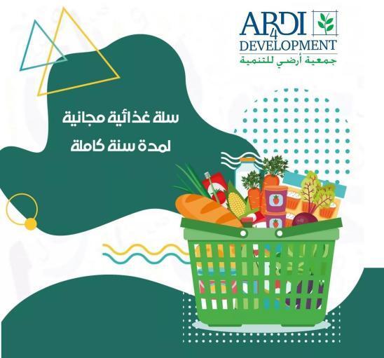 جمعية أرضي للتنمية تطلق مشروع السلة الغذائية في 8 دول عربية