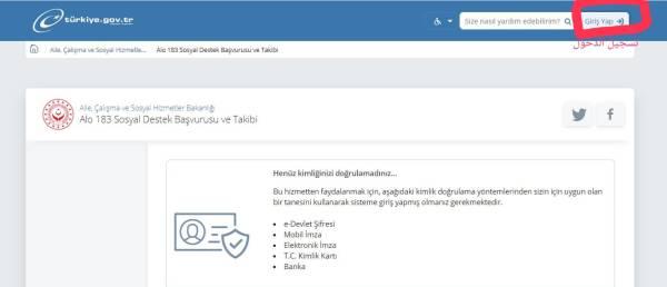 تسجيل الدخول إلى رابط التسجيل على مساعدة ١٠٠٠ ليرة تركية