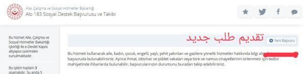 تقديم طلب جديد عبر رابط التسجيل على المساعدة التركية
