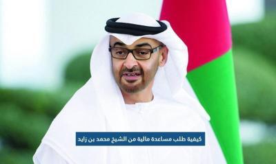 كيفية طلب مساعدة مالية من الشيخ محمد بن زايد وطريقة التقديم إلكترونيا