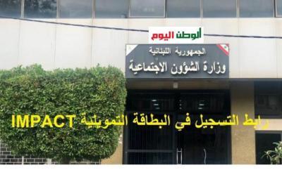 رابط التسجيل في البطاقة التمويلية لبنان عبر منصة IMPACT