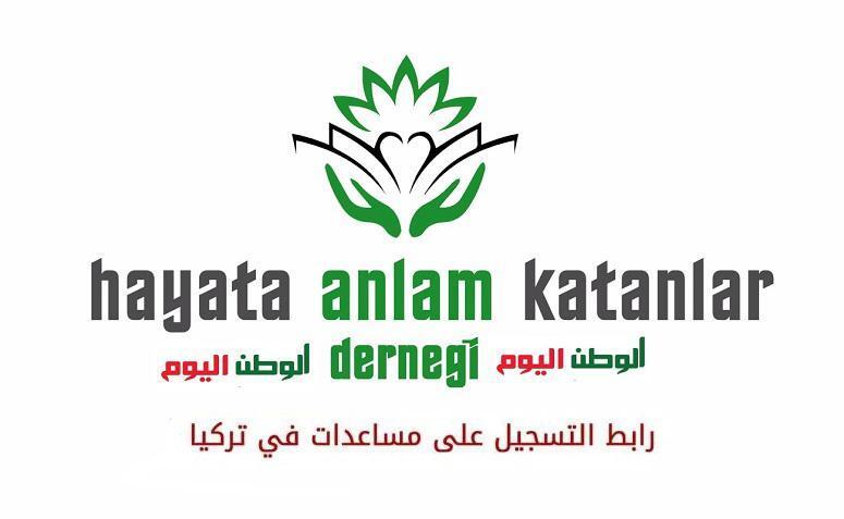 مالية وغذائية ودفع الإيجار.. إليكم رابط التسجيل على مساعدات في تركيا