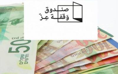 """وزارة العمل تكشف عن """"أخطاء"""" في صرف مساعدات صندوق """"وقفة عز"""""""