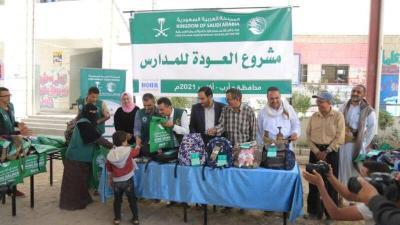 مركز الملك سلمان للإغاثة يدعم عودة 2800 طالب وطالبة للمدارس