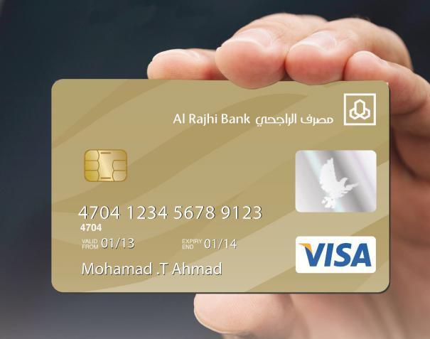 الأوراق المطلوبة للحصول على بطاقة الراجحي الذهبية