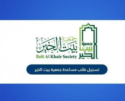كيفية التسجيل لطلب مساعدة من موقع جمعية بيت الخير