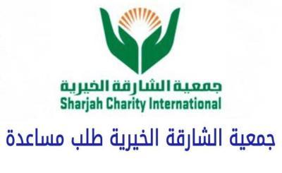 مرفق الرابط الرسمي.. شروط جمعية الشارقة الخيرية لتقديم طلب مساعدة