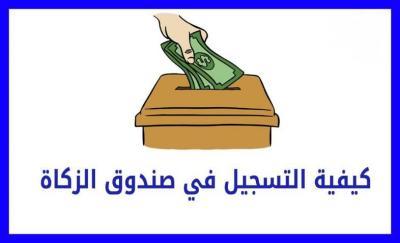 كيفية التسجيل في صندوق الزكاة الإمارات 2021