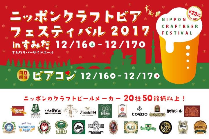 ニッポンクラフトビアフェスティバル2017inすみだ