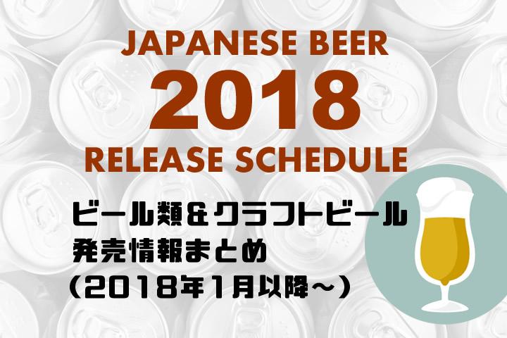 2018年のビール発売情報まとめ