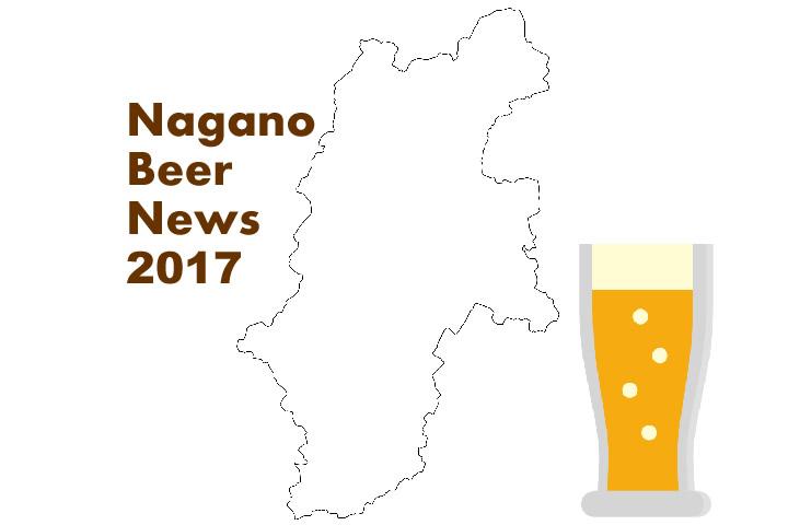 クラフトビールの都・長野の2017年ビールニュースまとめ&ブルワリー一覧