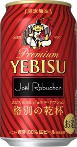 ヱビス with ジョエル・ロブション(350ml缶)