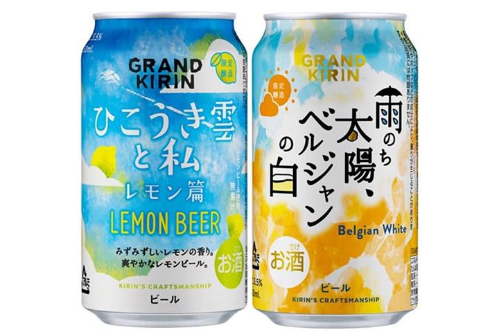 キリンビール、「グランドキリン」のレモンビールとベルジャンホワイトを新発売