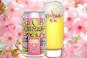 ヤッホーブルーイングは新製品「軽井沢高原ビール 春限定」
