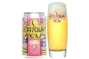ヤッホーブルーイング「軽井沢高原ビール 春限定」