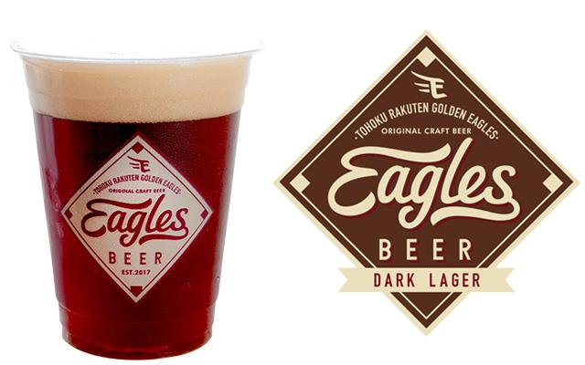 EAGLES BEER DARK LAGER(イーグルスビール ダークラガー)