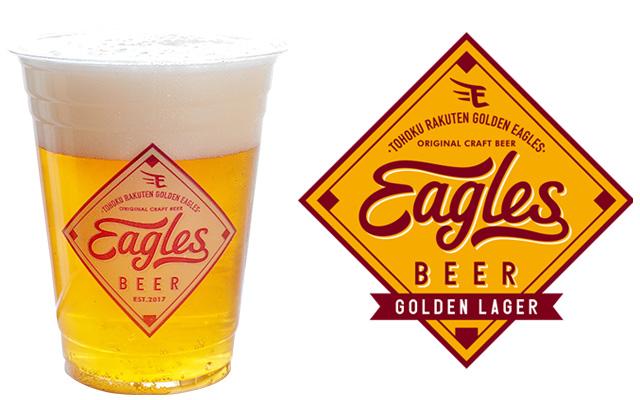 EAGLES BEER GOLDEN LAGER(イーグルスビール ゴールデンラガー)