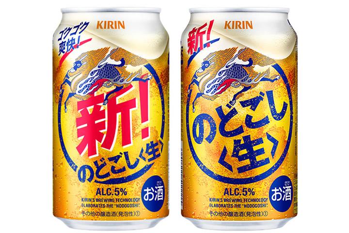 キリンビール「キリン のどごし」