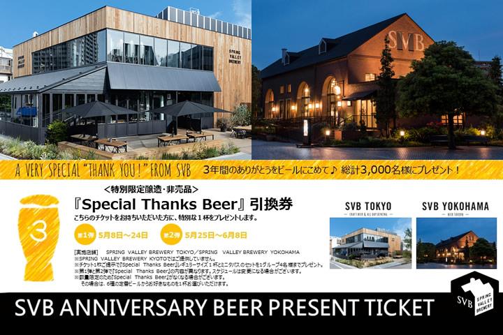 スプリングバレーブルワリー「Special Thanks Beer ♯1」「Special Thanks Beer ♯2」