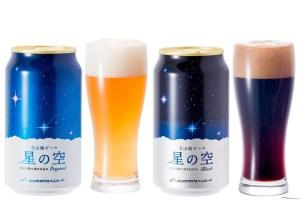 立山地ビール「星の空」