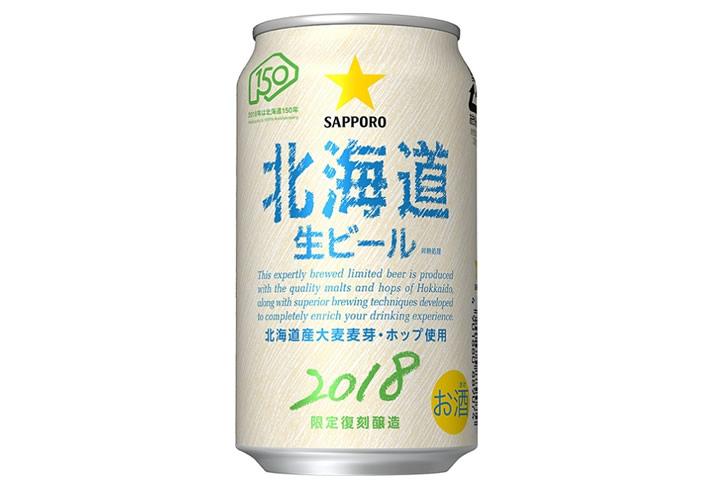 サッポロビール「サッポロ 北海道生ビール」