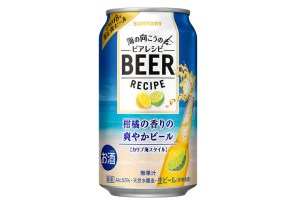 サントリービール「海の向こうのビアレシピ〈柑橘の香りの爽やかビール〉」
