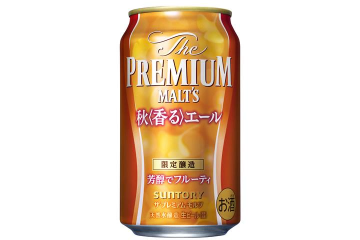 サントリービール「ザ・プレミアム・モルツ 秋〈香る〉エール」